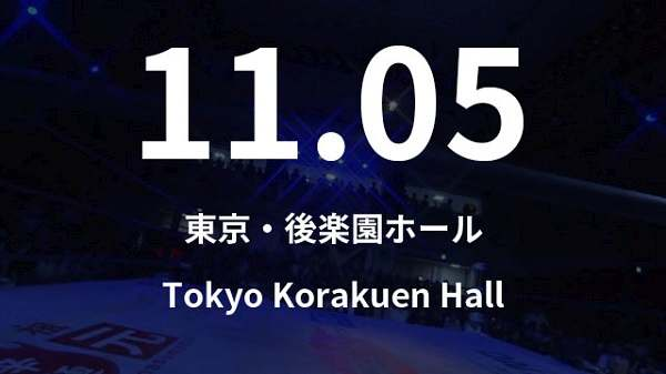 Watch Dragon Gate Tokyo Korkuen Hall 11/5/20 – 5 November 2020