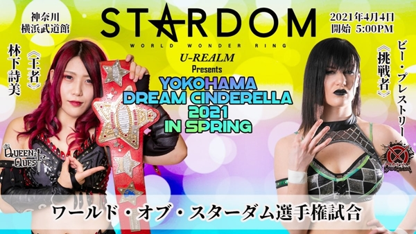 Watch Stardom Yokohama Dream Cinderella 2021 in Spring PPV 4/4/21 – 4 April 2021